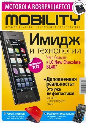 Mobility #12 (�������/2009)