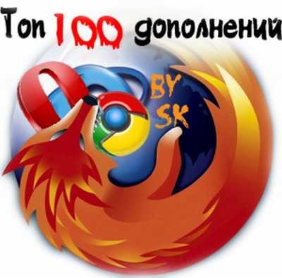Пакет дополнений Mozilla Firefox Top 100 by SK