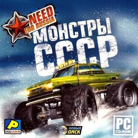 Need for Russia. Монстры СССР