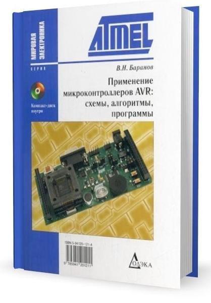 Применение микроконтроллеров