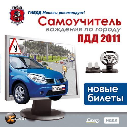 Скачать Программу Пдд 2011 - фото 5