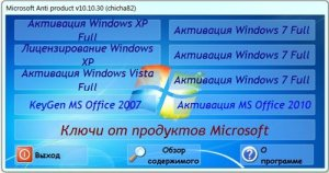 Активатор Microsoft Anti product v10.10.30