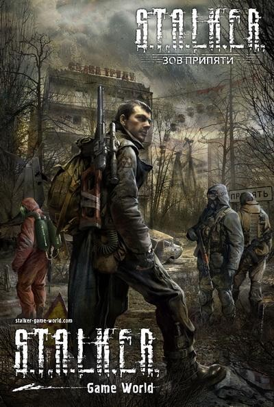 S.T.A.L.K.E.R.: Lost World - Revenge zone