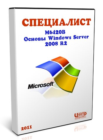 Основы Windows Server 2008 R2