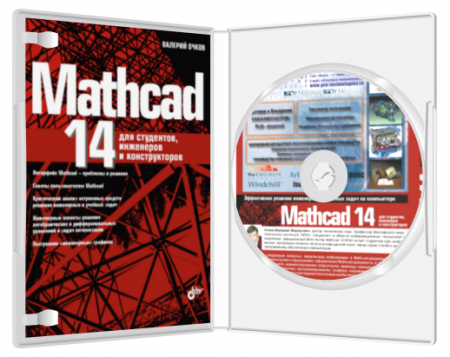 MathCAD 14 Full collection