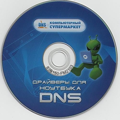 dns драйвера для ноутбука версия 1.0 скачать с