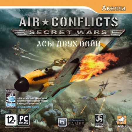 Air Conflicts: Secret Wars. Асы Двух Войн
