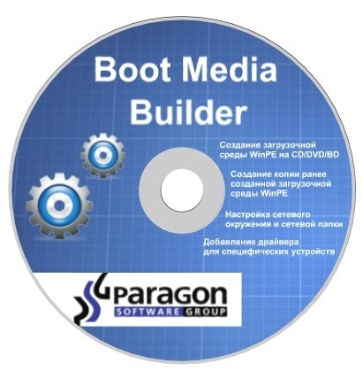 Paragon Boot Media Builder for Partition Manager 11 Pro 10.0.17.13146