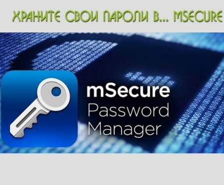 mSecure 3.5.0