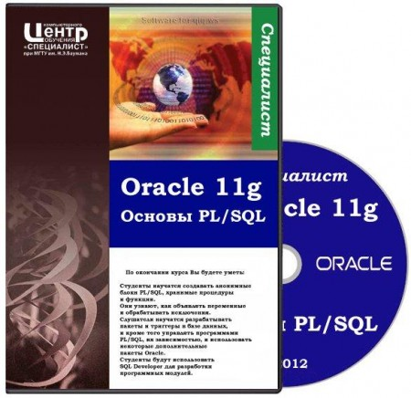 Oracle11g: ������ PL/SQL