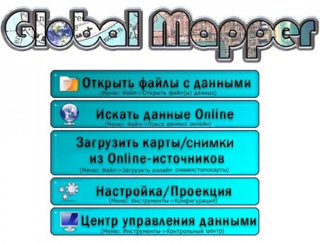 Global Mapper 14.0.2 Build 100512