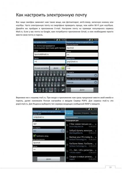 Fm Радио для Андроид 4
