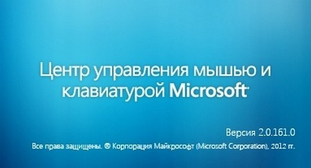 Microsoft Mouse and Keyboard Center 2.3.145.0
