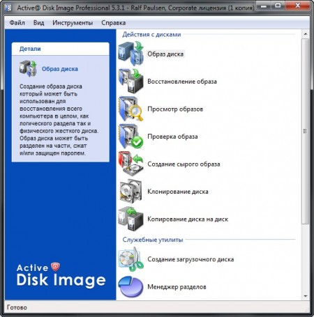 Active Disk Image Professional Corporate 7.0.4 (x64)