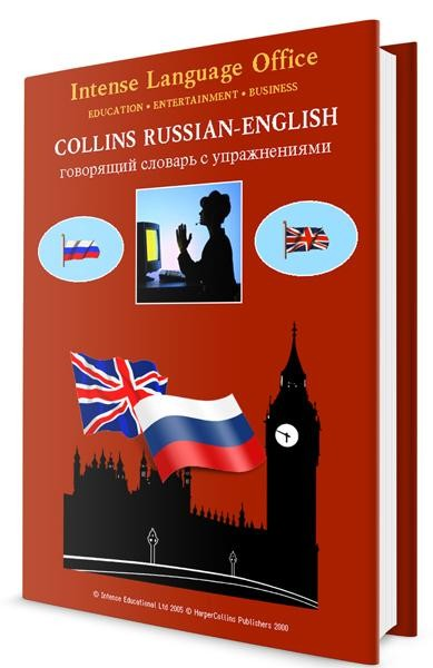 Collins Russian-English / �����-������� ��������� ������� � ������������