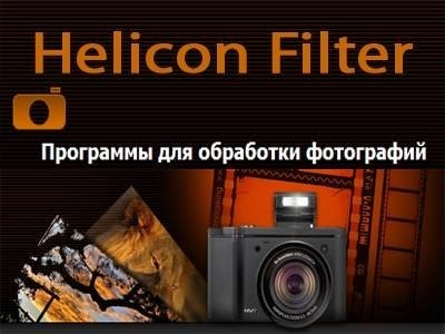 Helicon Filter 5.5.2.3 Multilingual