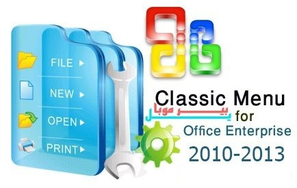 Classic Menu for Office 9.25