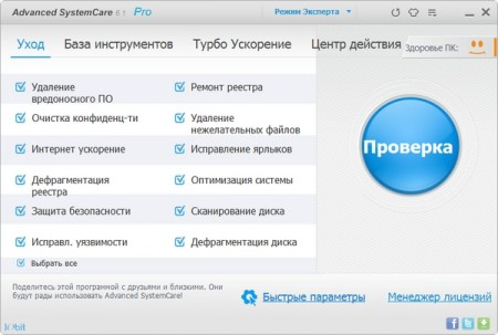 Advanced SystemCare Pro 9.0.3.1078