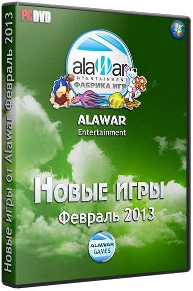 Сборник игр Alawar Entertainment (февраль)
