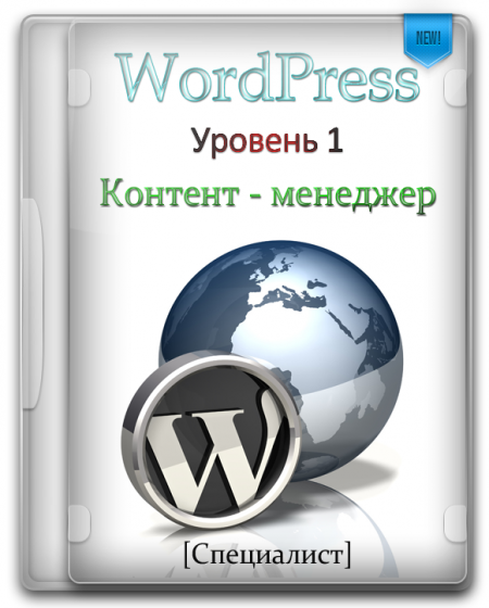 WordPress. ������� 1. ������� - ��������