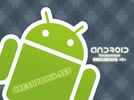 Android Головоломки DreamPack №1