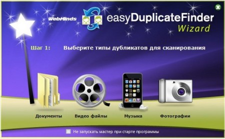 Easy Duplicate Finder 4.3.0.181