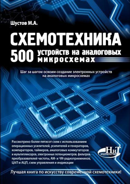 Схемотехника. 500 устройств на