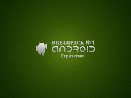 Android ��������� DreamPack �1