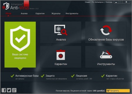 Ashampoo Anti-Virus 1.0.2