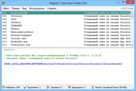 Registry Trash Keys Finder 3.9.2.0 Full
