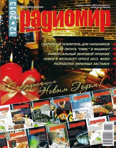 Радиомир №12 (декабрь 2013)