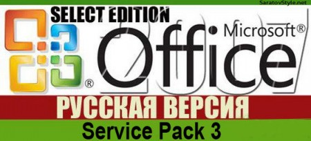 Microsoft Office 2007 with SP3 12.0.6607.1000 VL Select Edition by Krokoz