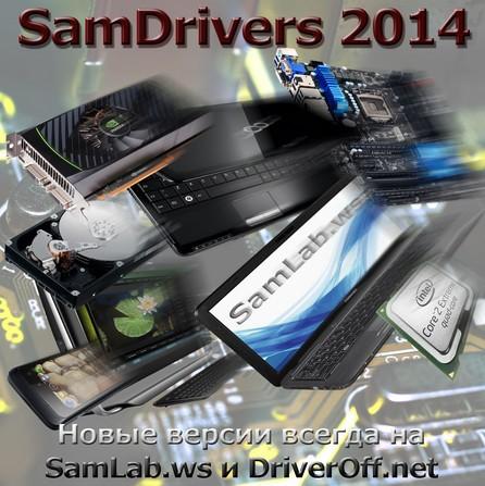SamDrivers 2014.4