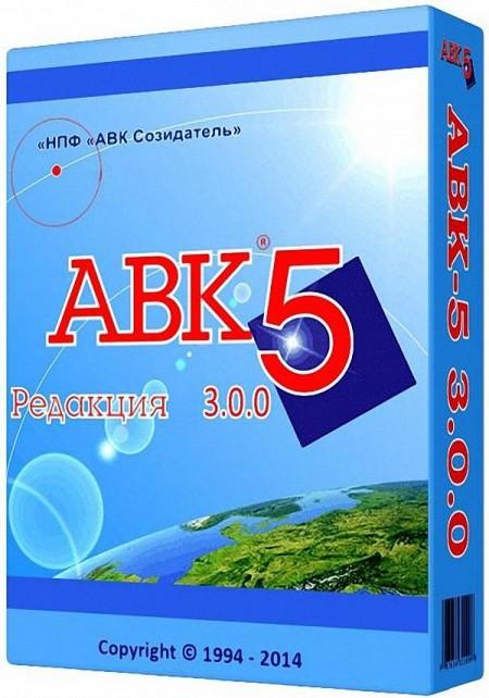 АВК-5 редакция 3.0.2
