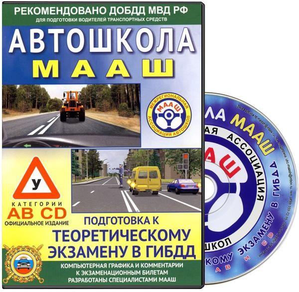 Автошкола мааш 2014