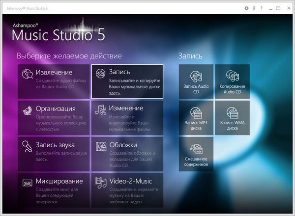 Ashampoo Music Studio 5.0.3.5