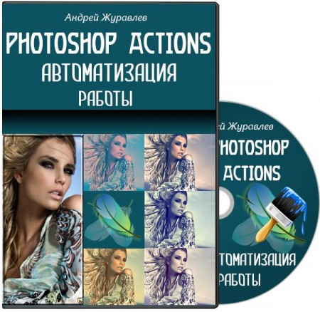 Photoshop - Actions. Автоматизация работы. Мастер-класс