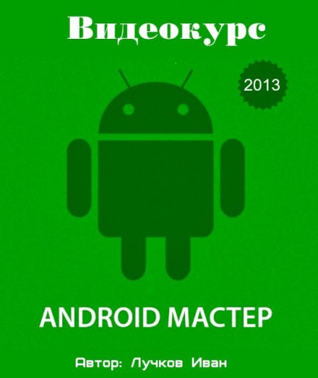 Android - Мастер