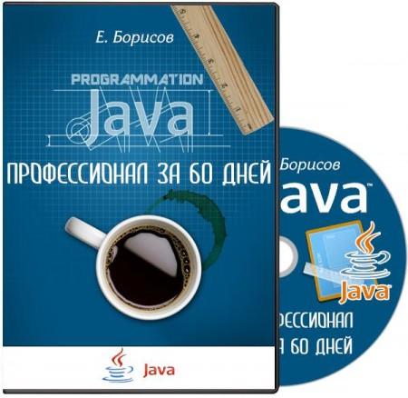 Java Видеоуроки Скачать
