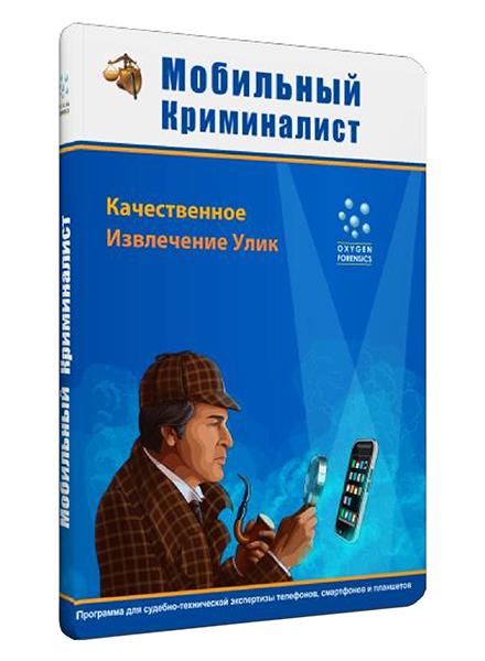 мобильный криминалист 2014 скачать торрент - фото 3