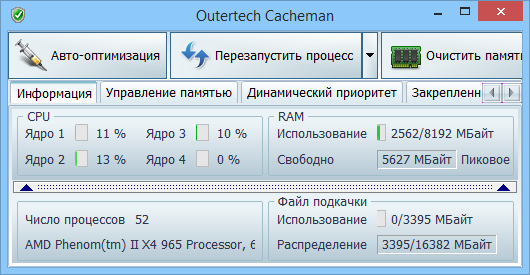 Outertech Cacheman 7.9.1.0 Multilingual