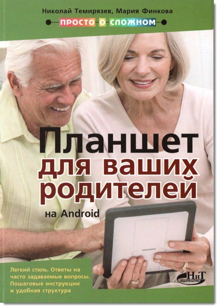 ������� �� Android ��� ����� ���������