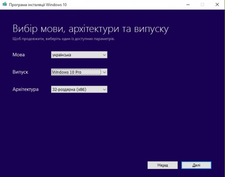 Microsoft Windows 10 Installation Media Creation Tool