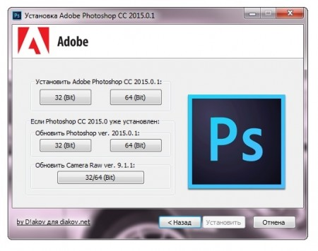 Adobe Photoshop CC 2015.0.1 (RePack by D!akov)