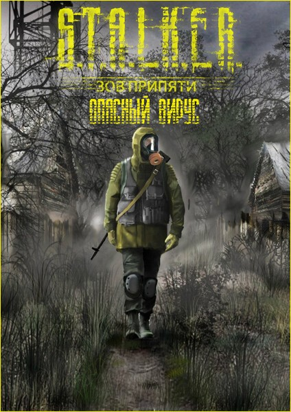 S.T.A.L.K.E.R.: Call of Pripyat - Опасный Вирус (2015)