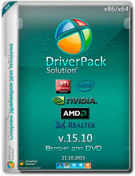 DriverPack Solution v.15.10 DVD