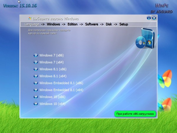 Windows 7/8.1/10 AIO 344in1 v.15.10.16 by adguard