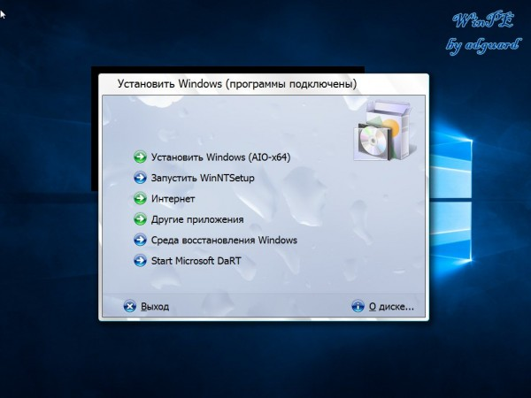 WinBoot-загрузчики Windows 8-10 v.15.10.28 by adguard