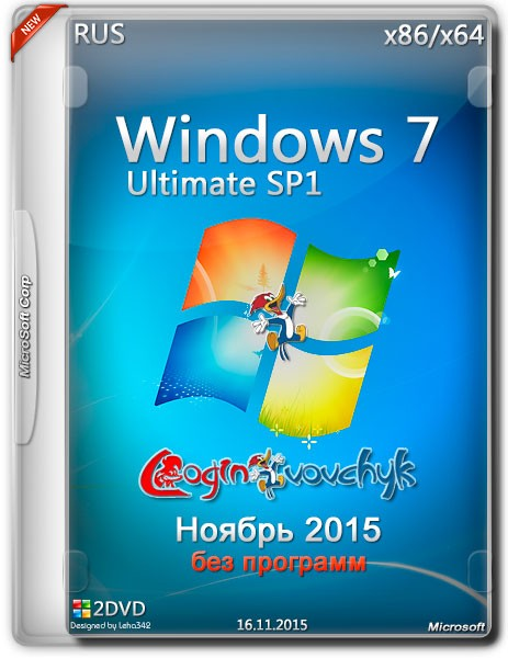 Windows 7 Ultimate SP1 x86/x64 Loginvovchyk без программ Ноябрь 2015