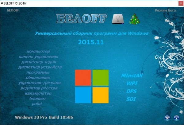 BELOFF v.2015.11 DVD версия